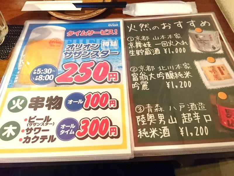 火然(びぜん)沖縄市高原のドリンクメニュー