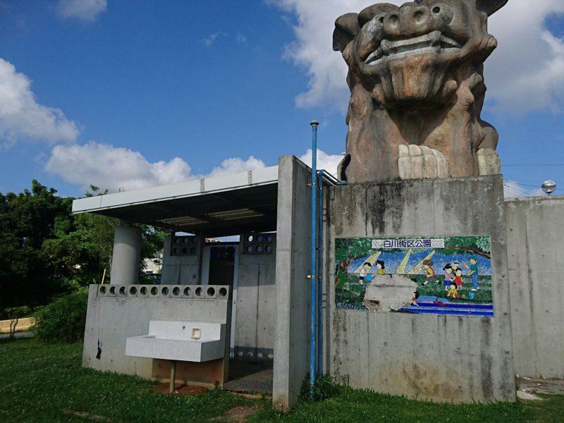 沖縄市知花白川街区公園のトイレ