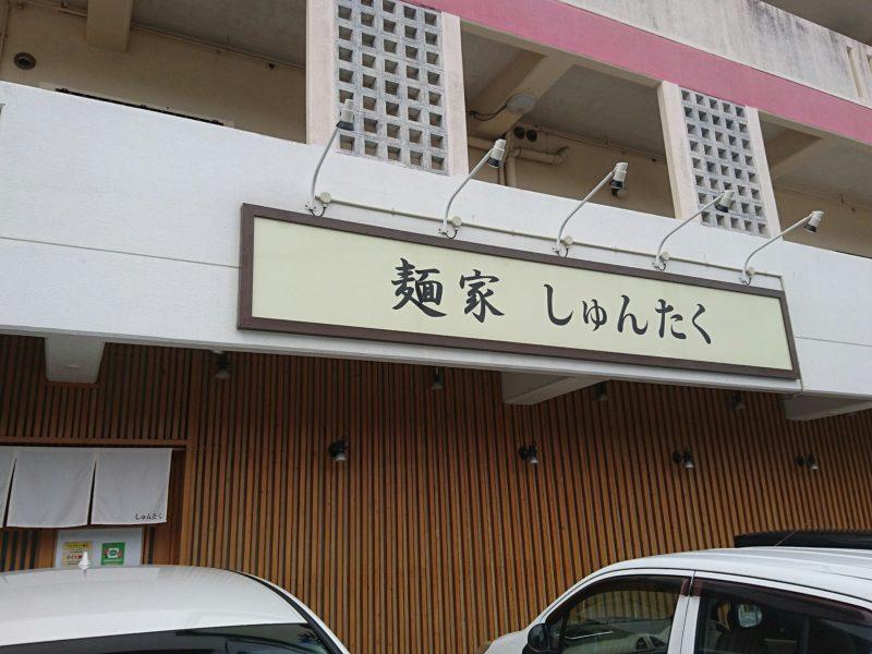 沖縄市松本池武当麺家しゅんたく外観