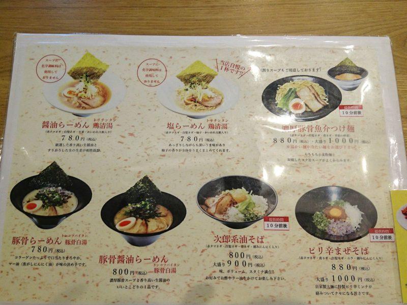 沖縄市松本池武当麺家しゅんたくメニュー
