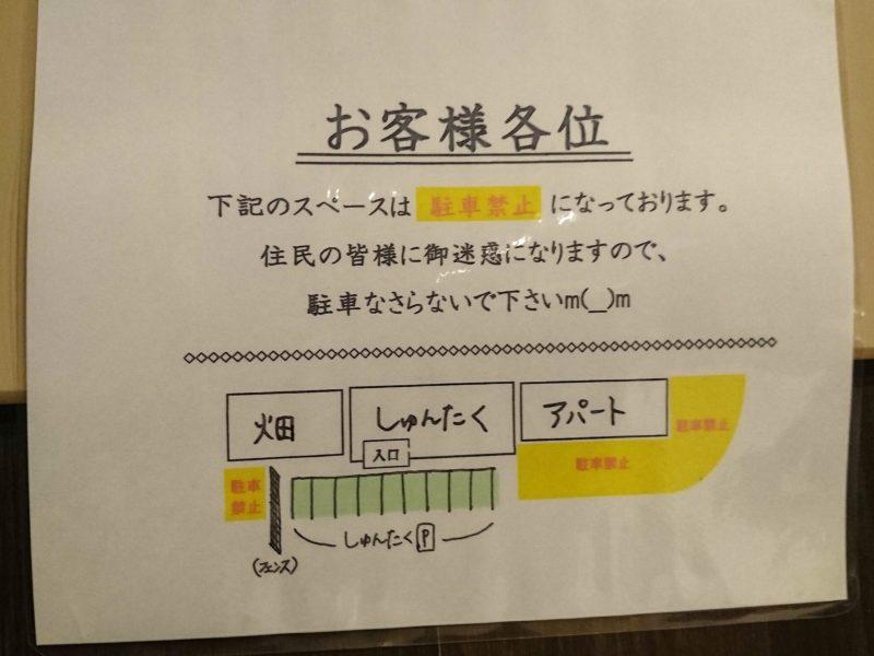 沖縄市松本池武当麺家しゅんたくの駐車場