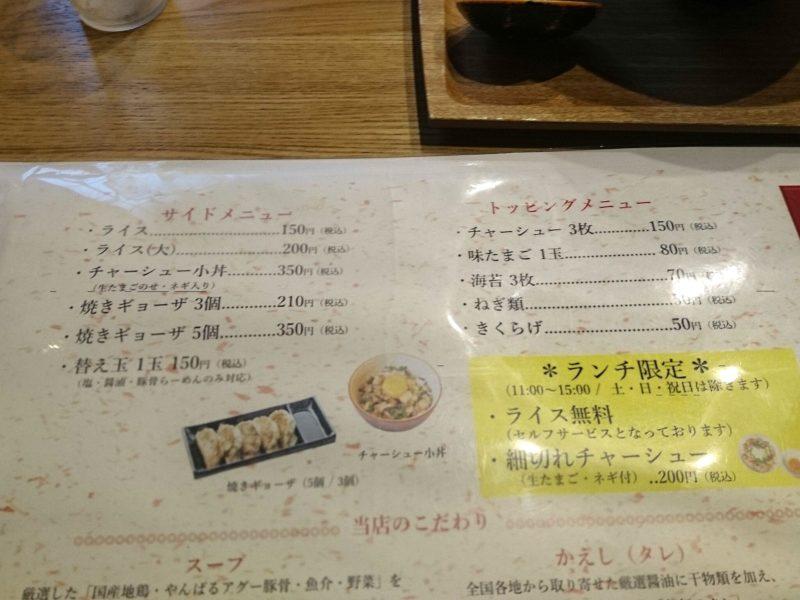 沖縄市松本池武当麺家しゅんたくのメニュー