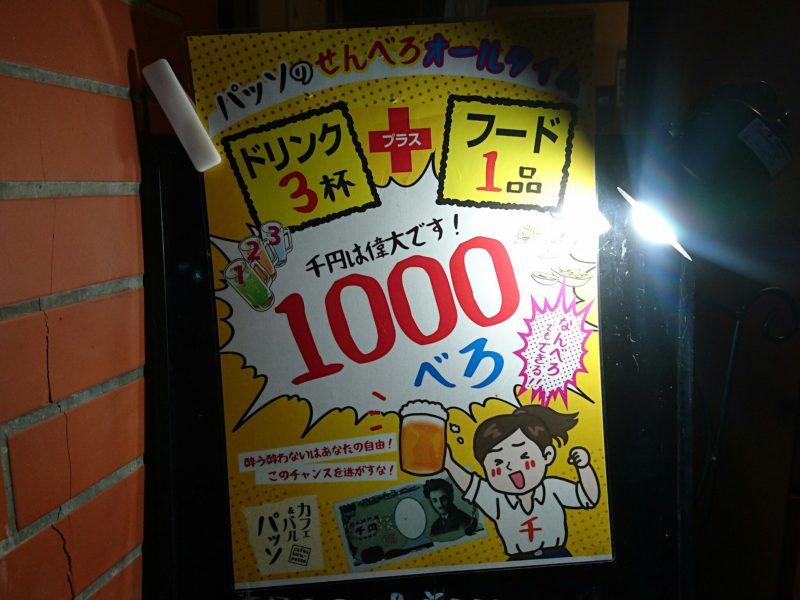 沖縄市諸見百軒通りパッソのせんべろポスター