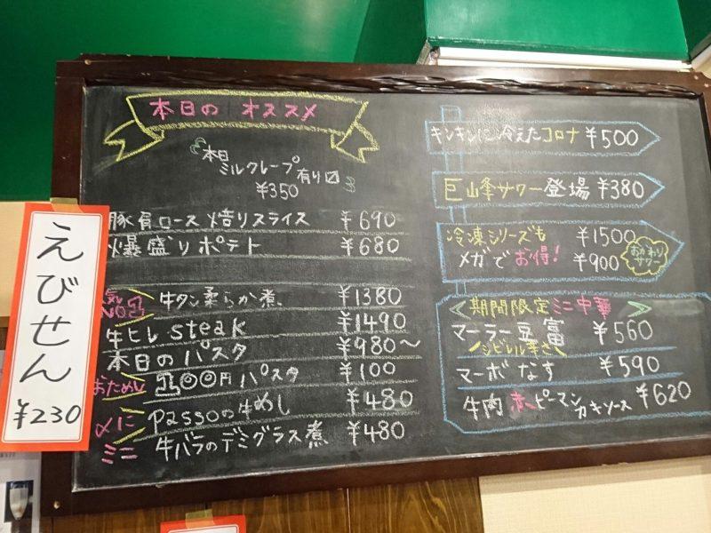 沖縄市諸見百軒通りパッソのメニュー