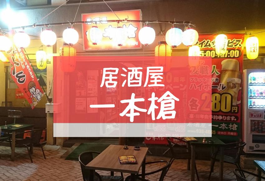 沖縄市中央居酒屋一本槍