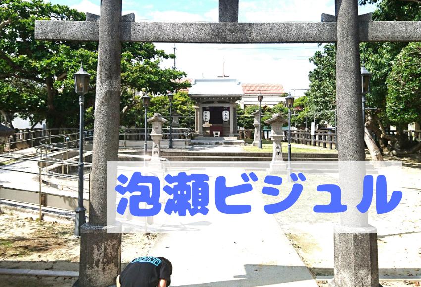 沖縄市泡瀬ビジュル