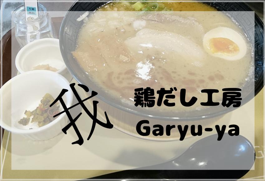 沖縄市泡瀬鶏だし工房Garyu-ya(がりゅうや)