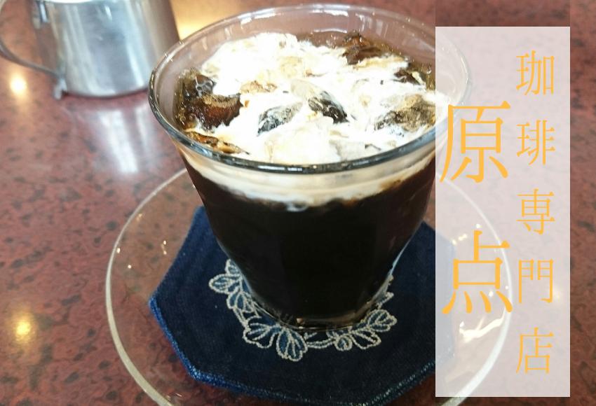 コーヒー専門店原点沖縄市山里
