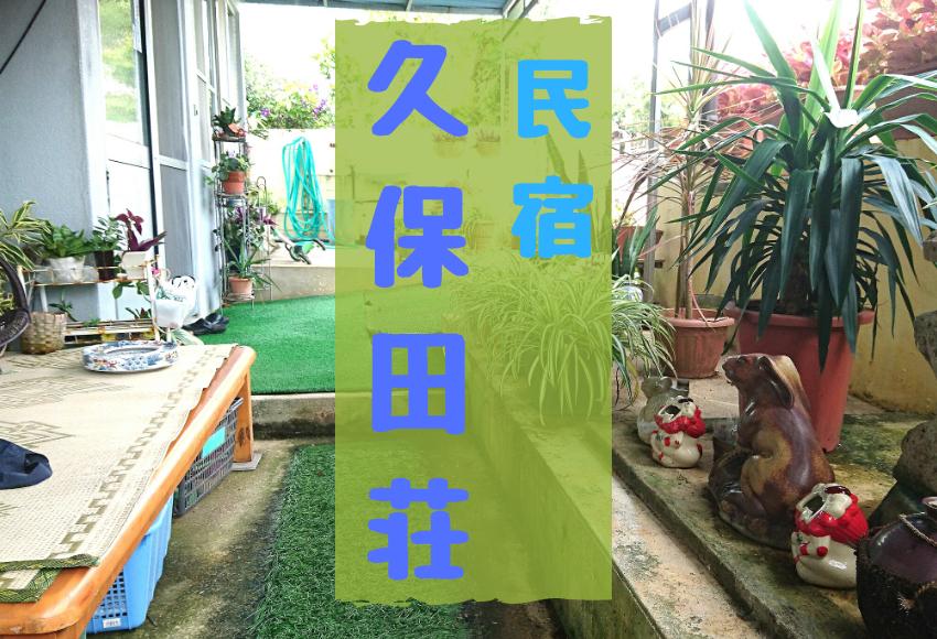 沖縄市民宿久保田荘