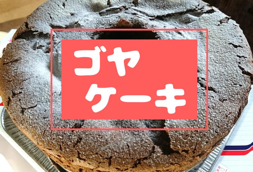 沖縄市胡屋ゴヤケーキ