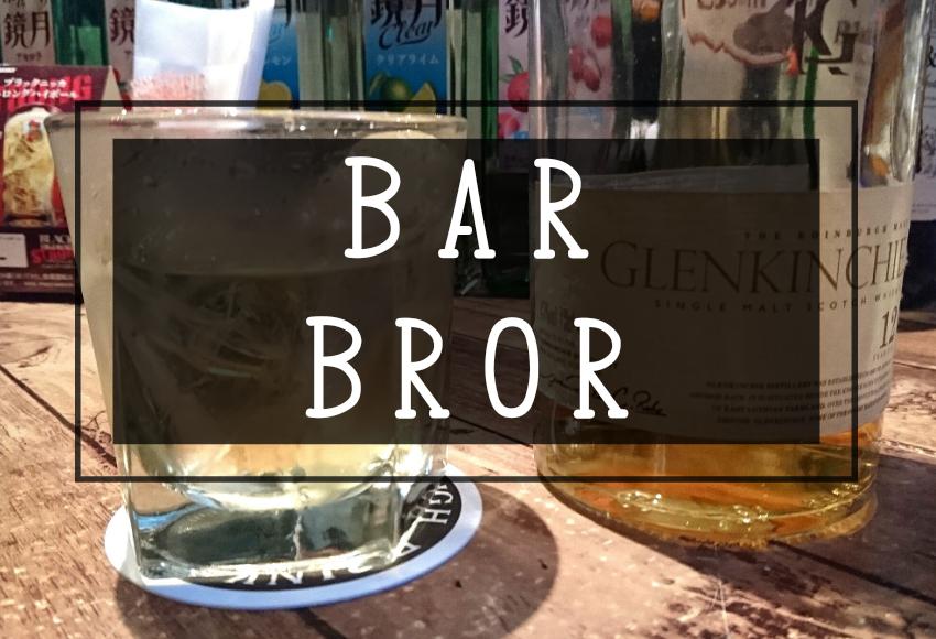 沖縄市胡屋BAR BROR(バーブロー)
