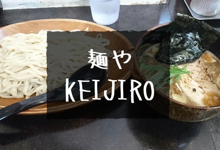 沖縄市胡屋麺やKEIJIRO(けいじろう)