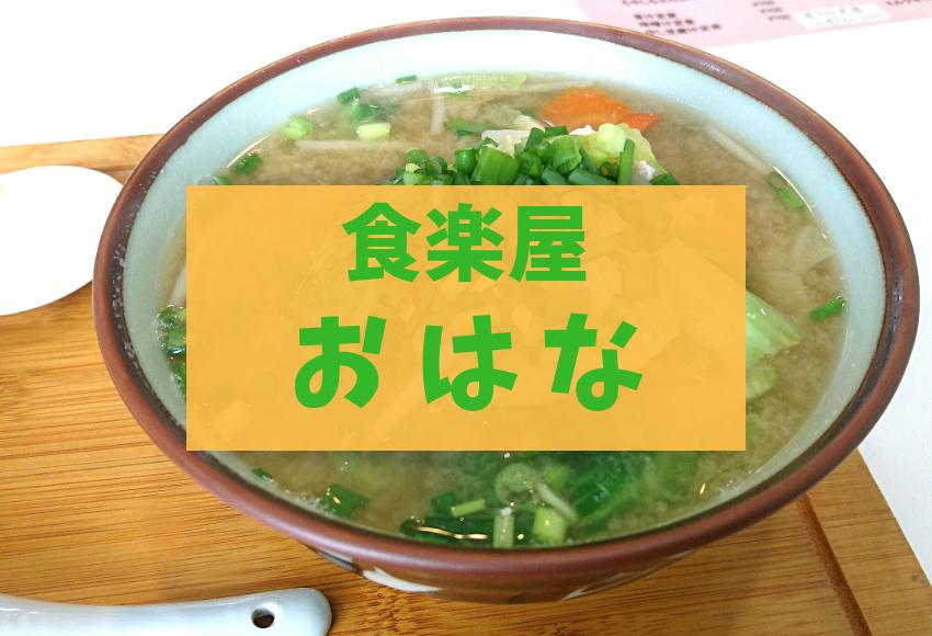 沖縄市食楽屋おはな