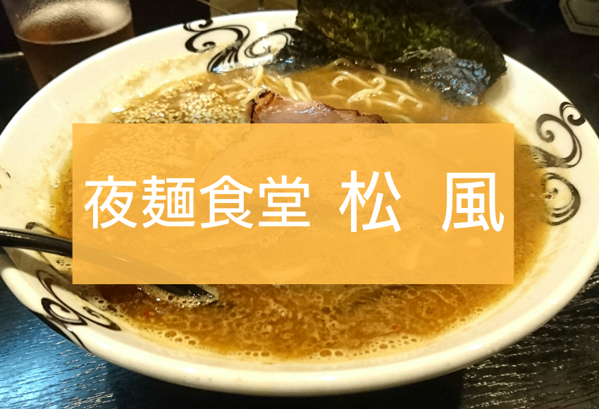 沖縄市上地中の町夜麺食堂松風