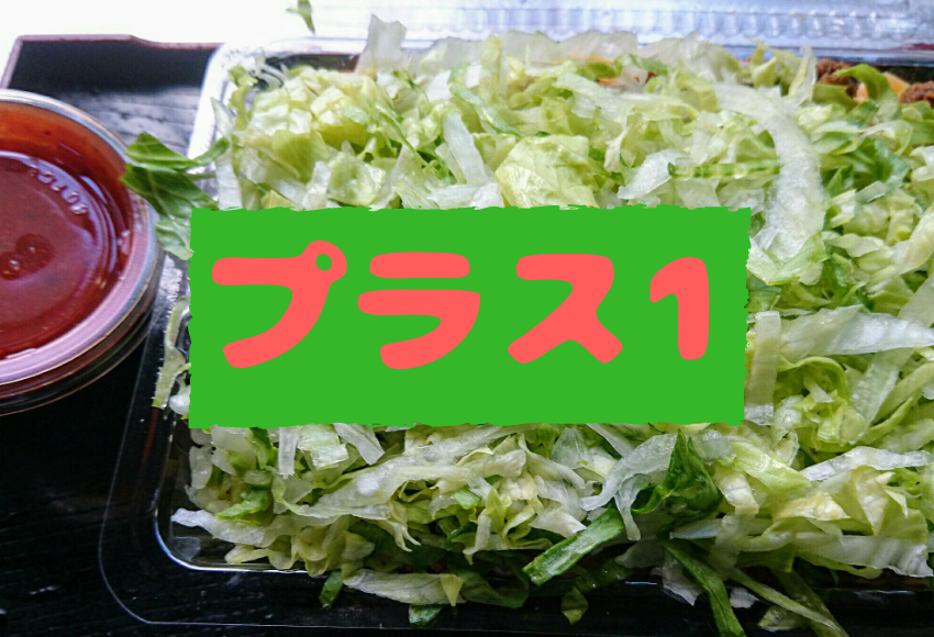 沖縄市南桃原プラス1(プラスワン)