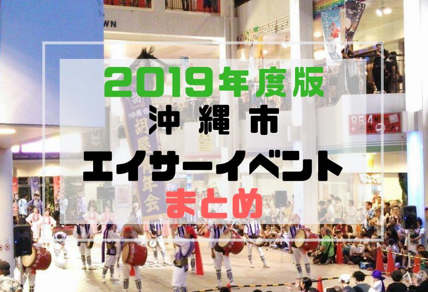 沖縄市エイサーイベント