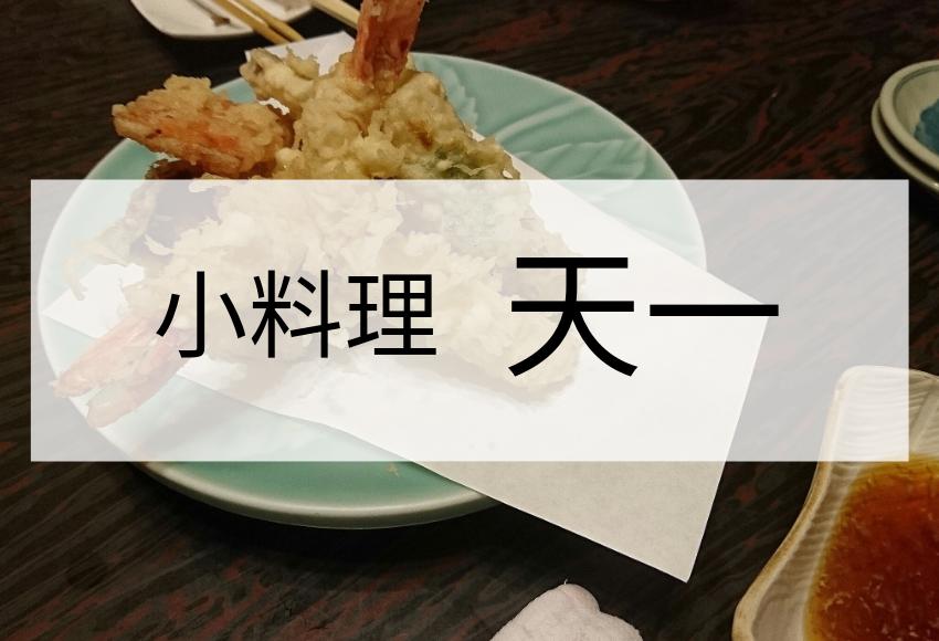 沖縄市小料理天一