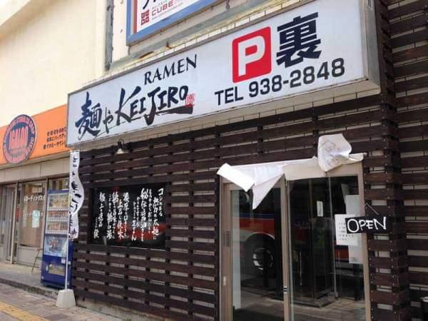 麺やKEIJIRO(けいじろう)沖縄市胡屋外観
