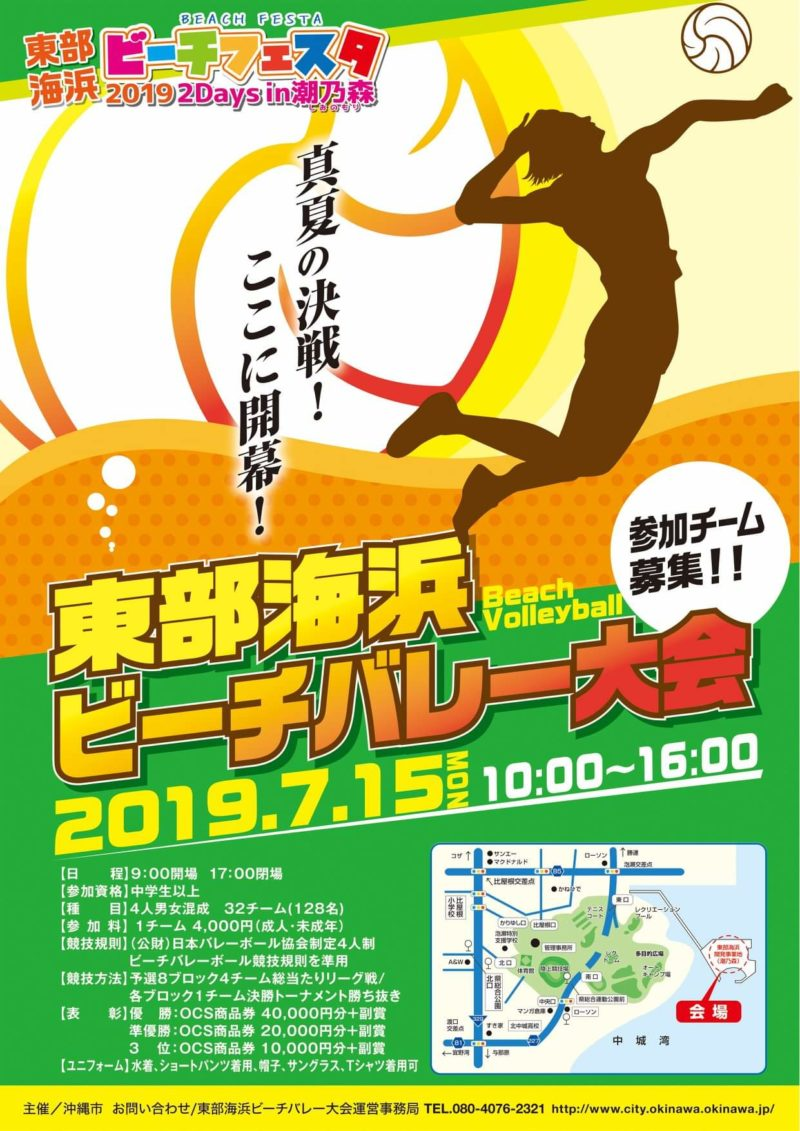 沖縄市東部海浜ビーチバレー大会