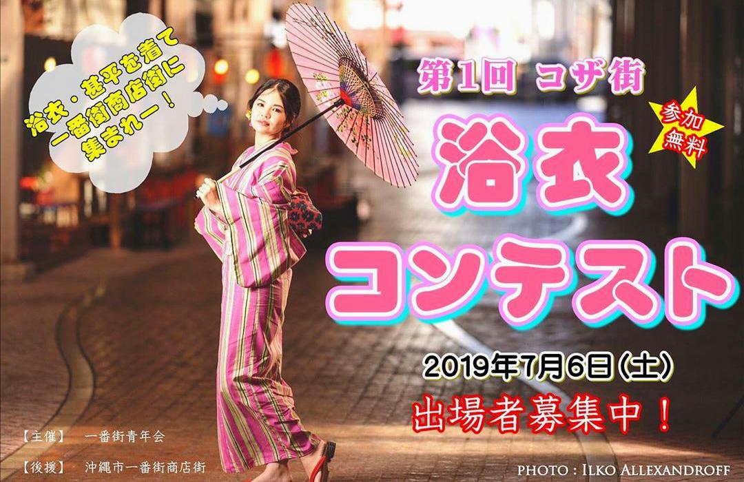 沖縄市浴衣コンテスト