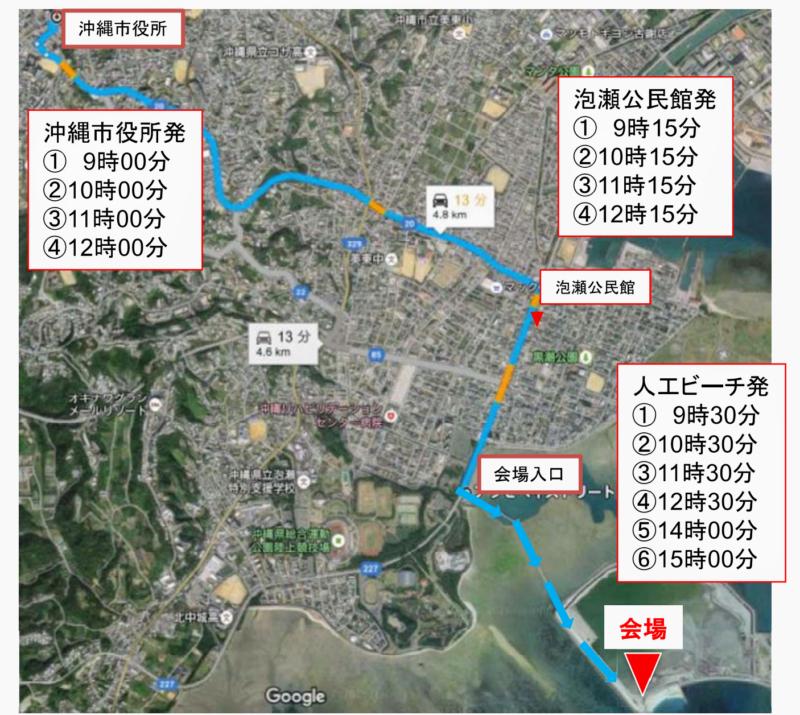 沖縄市東部海浜ビーチフェスタシャトルバス
