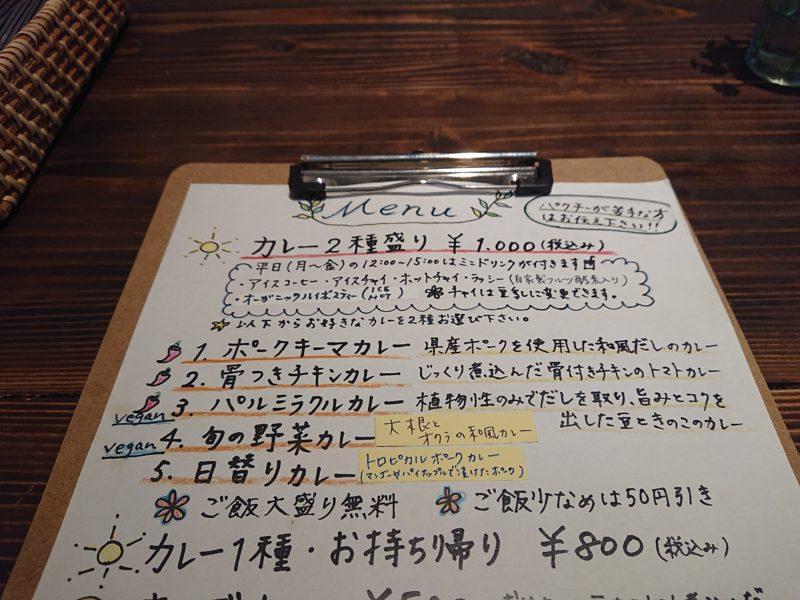 沖縄市中央スパイスカレーPALMYRAパルミラのメニュー