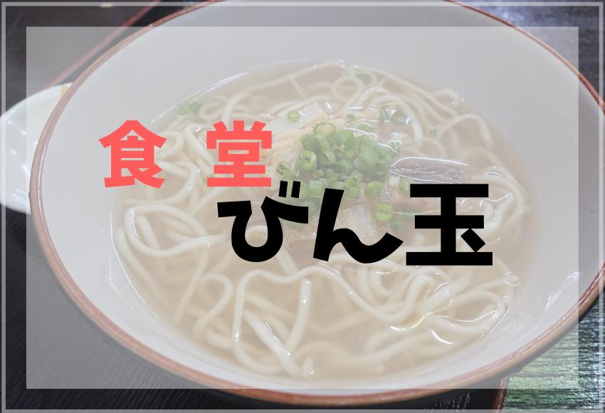 沖縄市古謝食堂びん玉