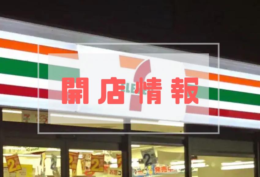 沖縄市セブンイレブン