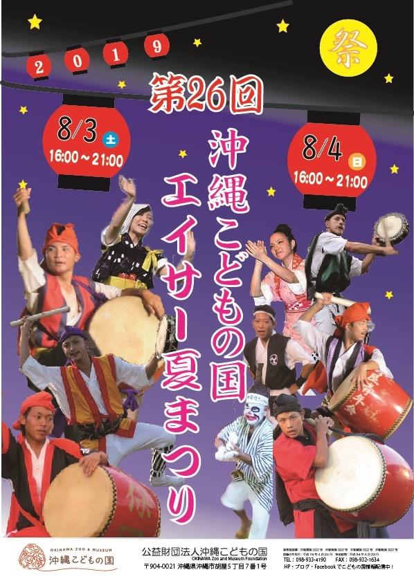 沖縄市こどもの国エイサー夏祭り
