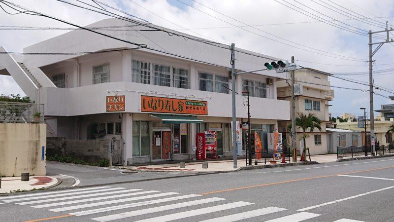 沖縄市いなり寿し家外観