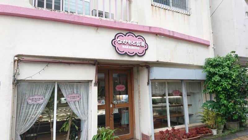 沖縄市胡屋なかもと製菓の外観
