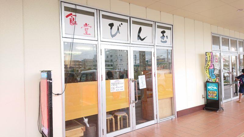 沖縄市古謝食堂びん玉の外観