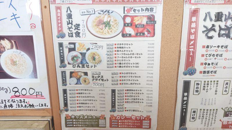 沖縄市古謝食堂びん玉のメニュー