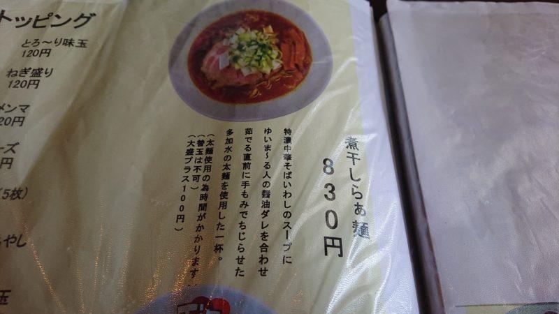 ゆいまーる人沖縄市安慶田煮干しラーメン
