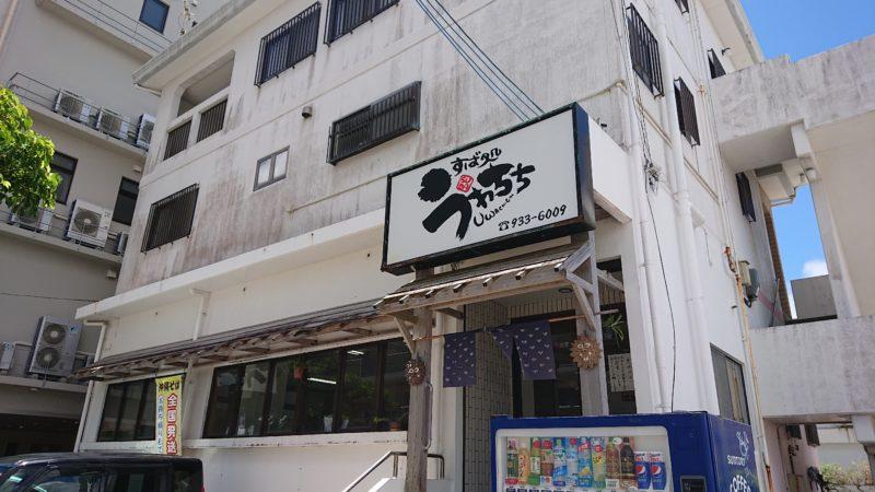 沖縄市すば処うゎちち外観