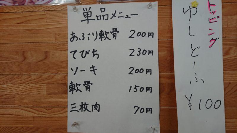 沖縄市すば処うゎちちのトッピングメニュー
