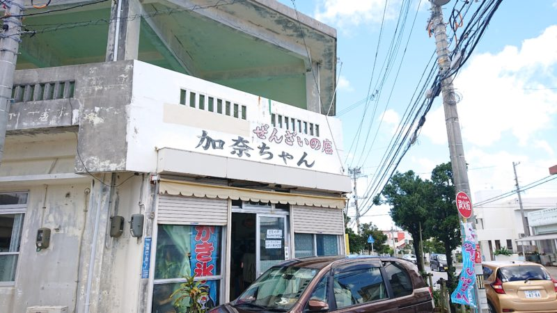 沖縄市泡瀬ぜんざいの店加奈ちゃん