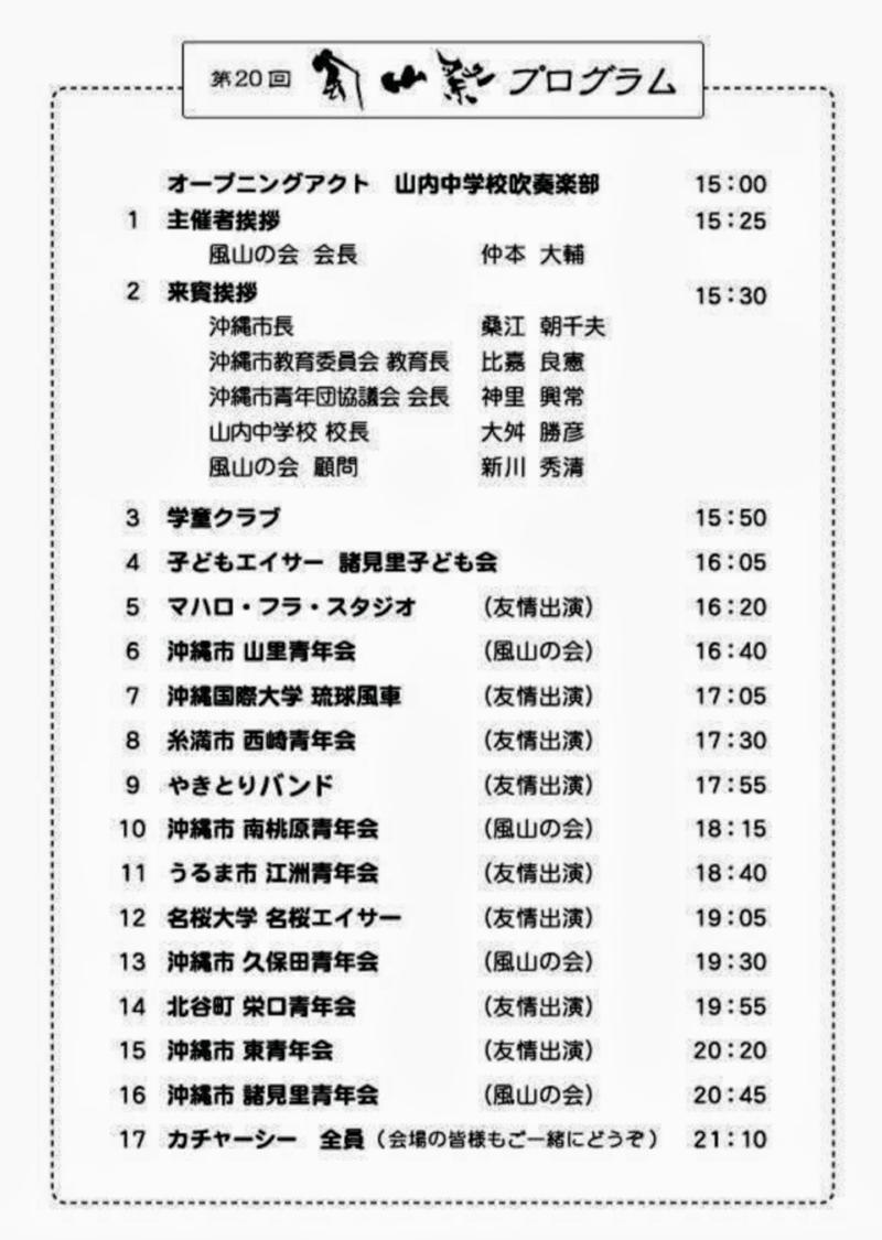 風山祭プログラム