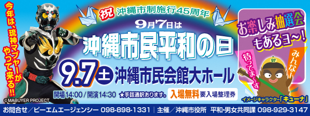 琉神マブヤー沖縄市民平和の日