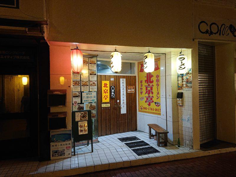 沖縄市中央ラーメン北京亭の外観