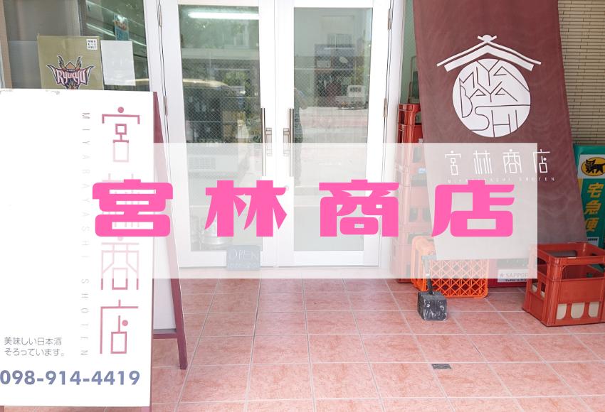 沖縄市比屋根宮林商店