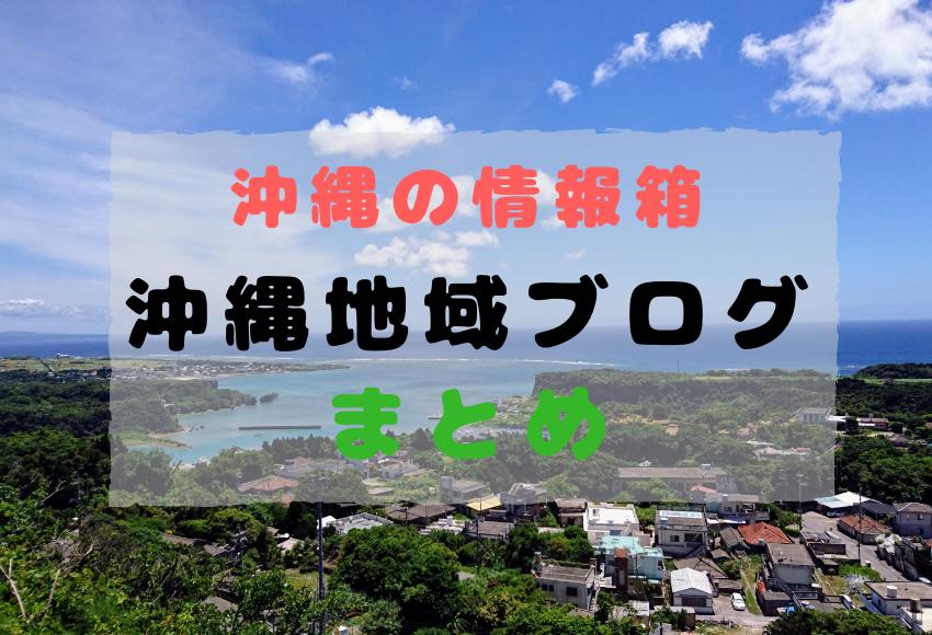 沖縄地域ブログまとめ