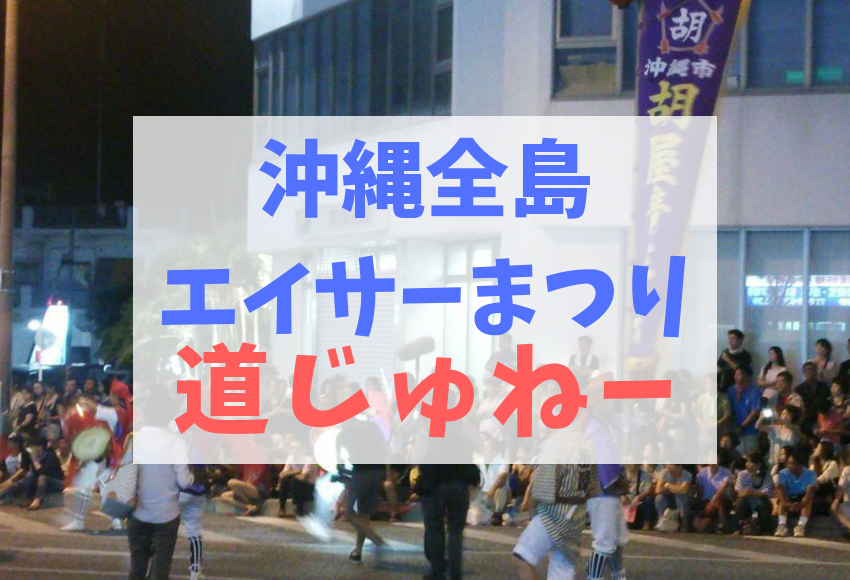 沖縄全島エイサーまつり道じゅねー
