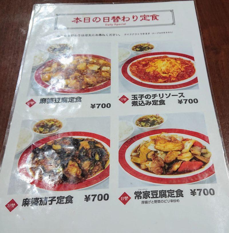 沖縄市中央ラーメン北京亭の定食メニュー