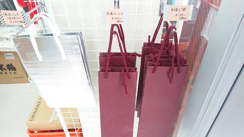 沖縄市宮林商店の袋
