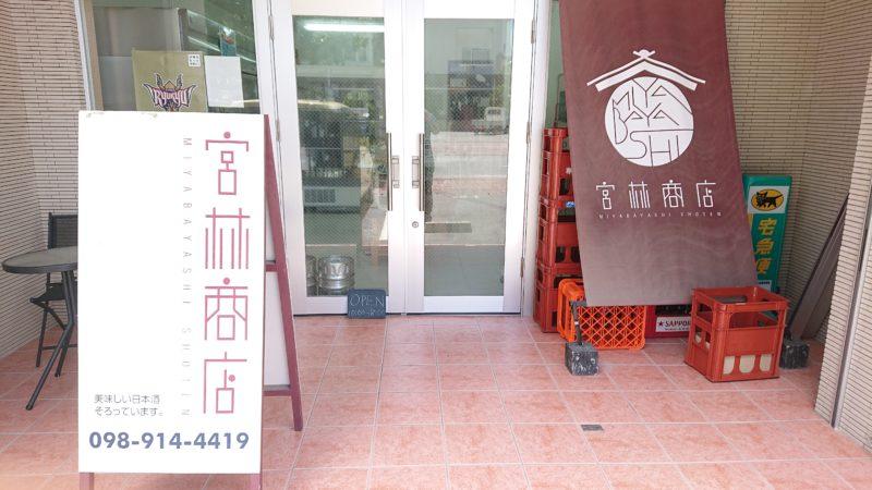 沖縄市比屋根宮林商店外観