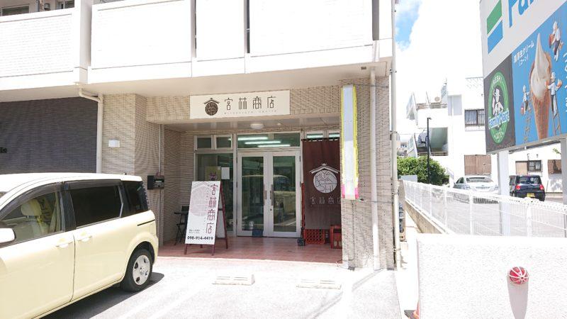 沖縄市宮林商店の駐車場