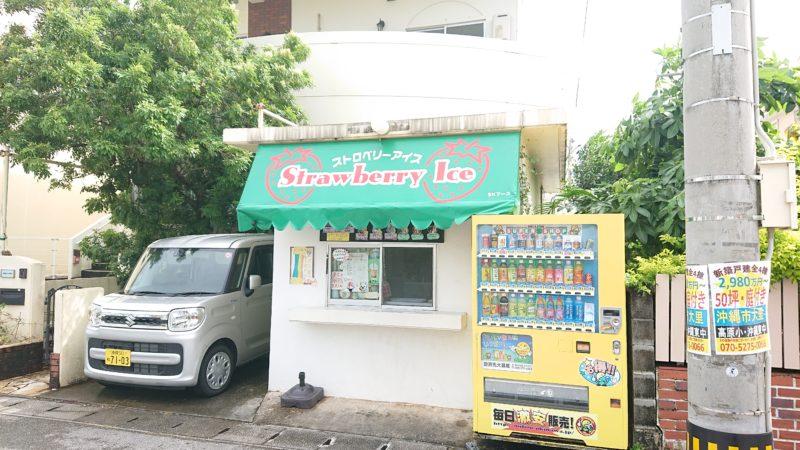 沖縄市海邦町パーラーストロベリーアイスの外観