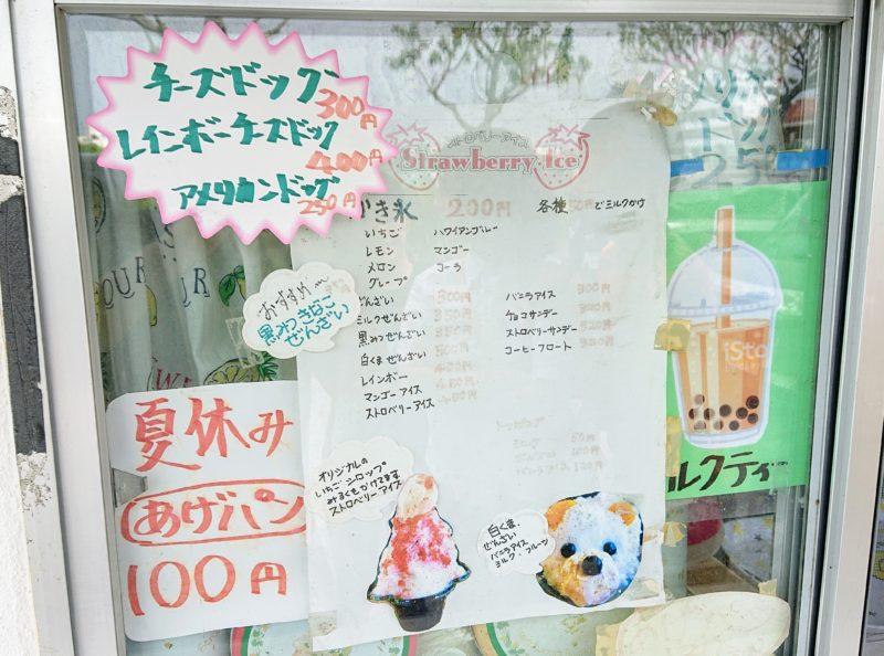 沖縄市海邦町パーラーストロベリーアイスのメニュー
