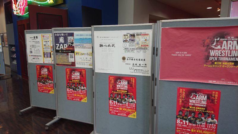 沖縄市長杯アームレスリングオープントーナメント協賛企業